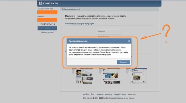 Программу Чтобы Зайти Вконтакт