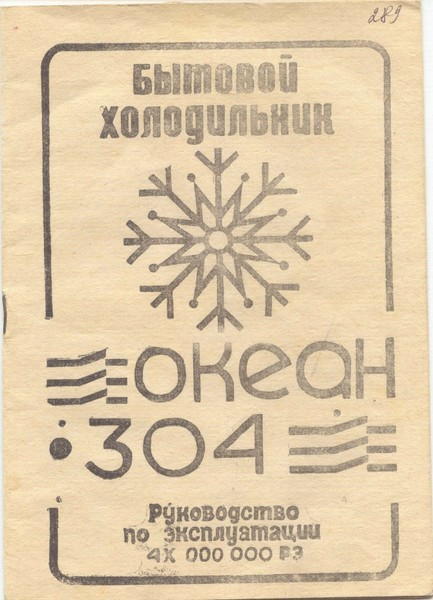 Холодильник океан 304 инструкция