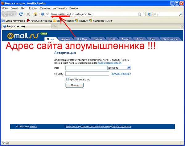 Взлом пароля от майл - mailru, как взломать подбором пароль на маил.