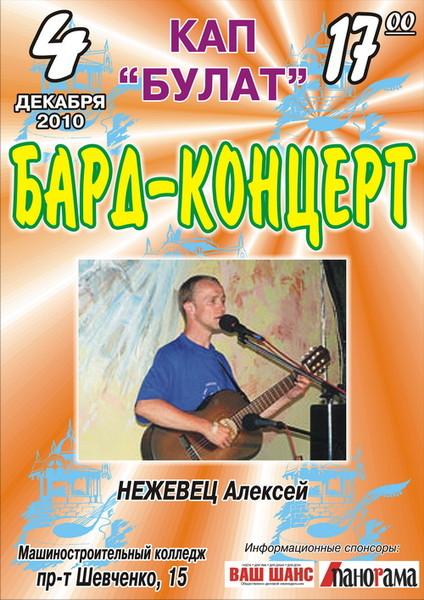 авторский концерт Александра Нежевца в Сумах
