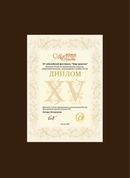 разработка дизайна почётной грамоты