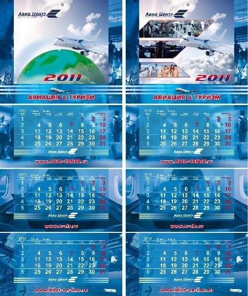 Дизайн квартального календаря 1