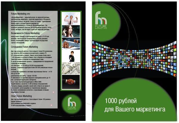 Дизайн рекламы 3