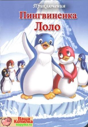 Приключения пингвиненка Лоло (3 серии) Смотреть онлайн