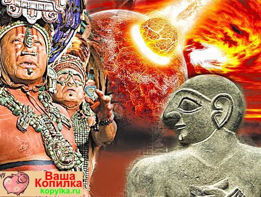 Календарь Майя. Сами Майя не говорили и не верили в конец света!
