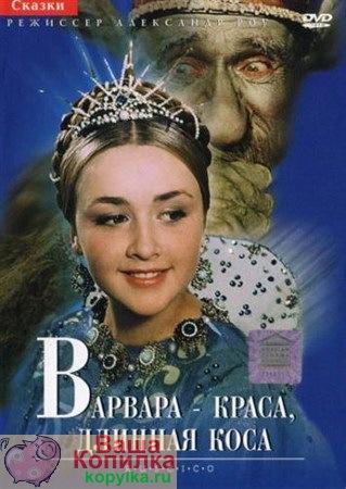 Варвара - краса, длинная коса (1969) СМОТРЕТЬ БЕСПЛАТНО ОНЛАЙН на KOPYLKA.RU