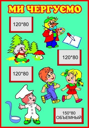 Уголок дежурства в детском саду картинки скачать 7