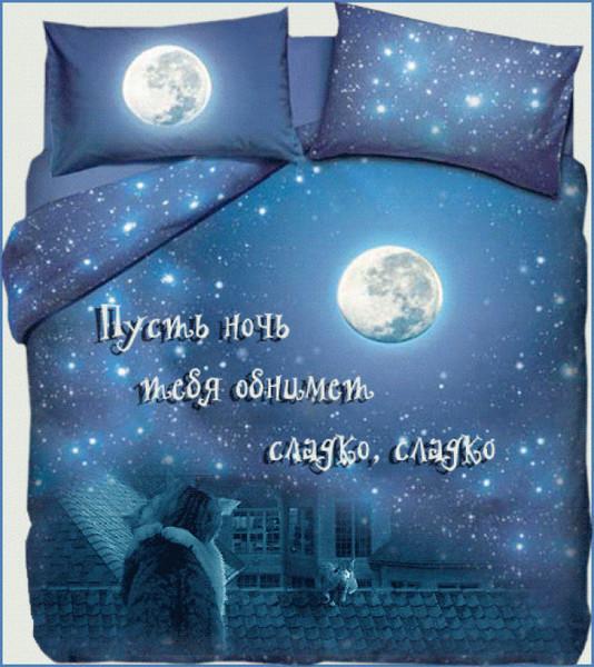 красивое пожелание спокойной ночи знакомой