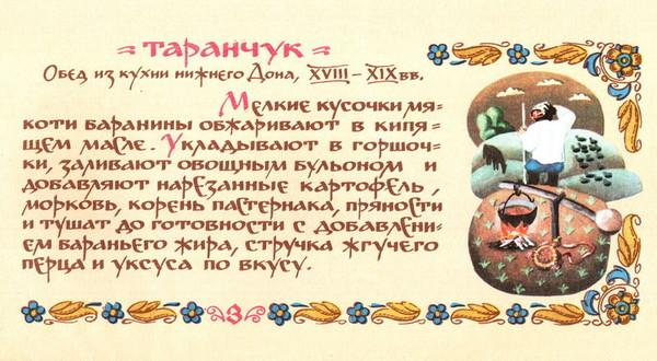 Старинный рецепт оливье 1897