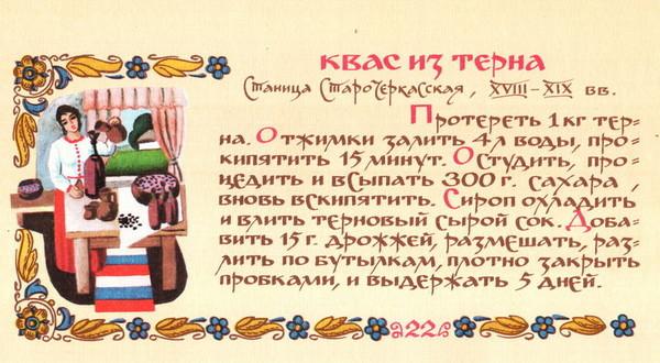 Рецепты казачьей кухни