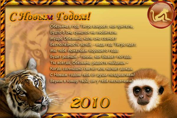 Поздравление тигра с годом тигра
