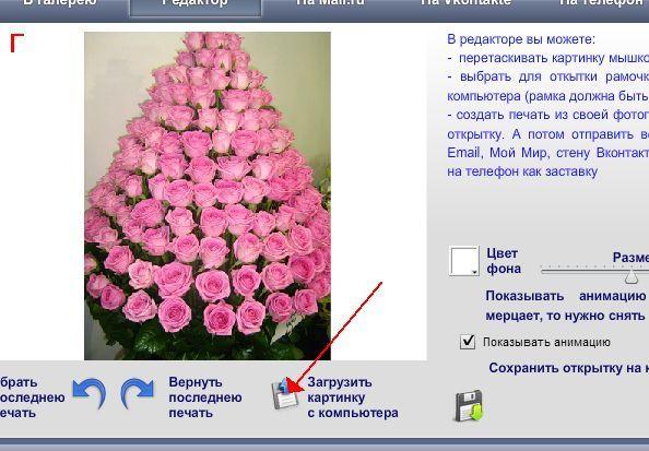 Открытки с днем рождения отправлять в контакте