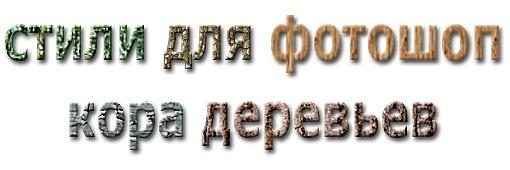 Стили kora от Егоровой Татьяны