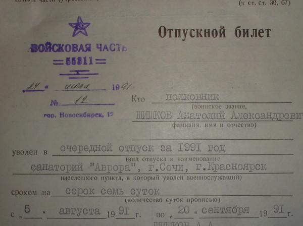 отпускной билет военнослужащего скачать бланк - фото 2