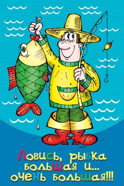 Сценка поздравление с днём рождения рыбаку