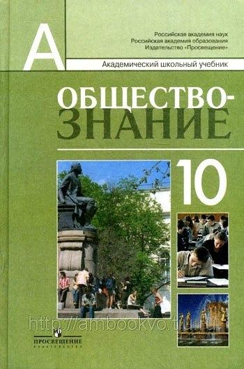 Учебник обществознание 10 класс онлайн читать.