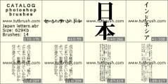Download кисти фотошоп Японские буквы