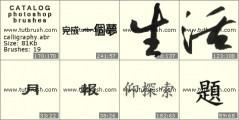 Скачать кисти для фотошоп Японская каллиграфия
