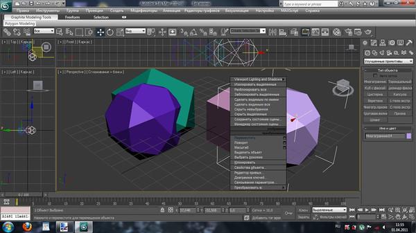 Скриншот Autodesk 3ds Max (2010) x32/x64 бит + Keygen (2) .