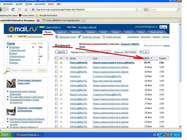 Знакомства mail ru шереметьев андрей