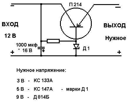 Стабилизатор напряжения 12 вольт своими руками 10