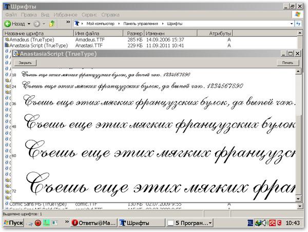 Как сделать прописной шрифт в ворд