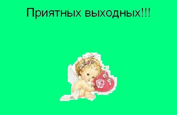 СЕГОДНЯ ПЯТНИЦА! УРА! ПЯТНИЦА I-1875