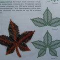 Схема французского плетения листа из бисера.