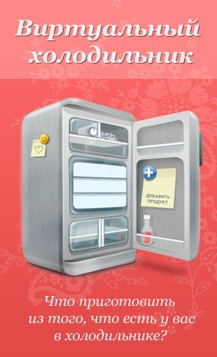 Виртуальный холодильник. (готовим прямо сейчас) I-25630