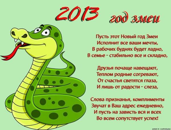 Happy new year I-19875