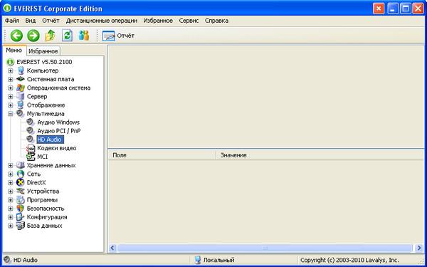 SiS 7012 Audio Driver - DriverDouble