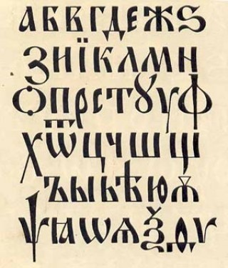 Къ необходимости введенія научного генетического Славянского алфавита.