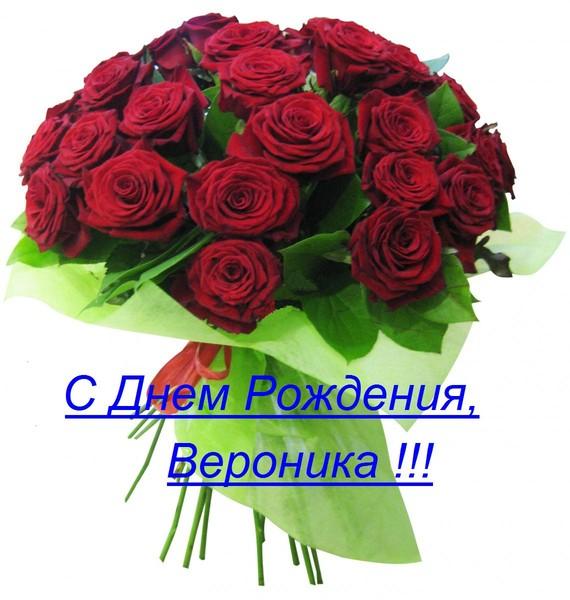 Поздравления с днем рождения вероники