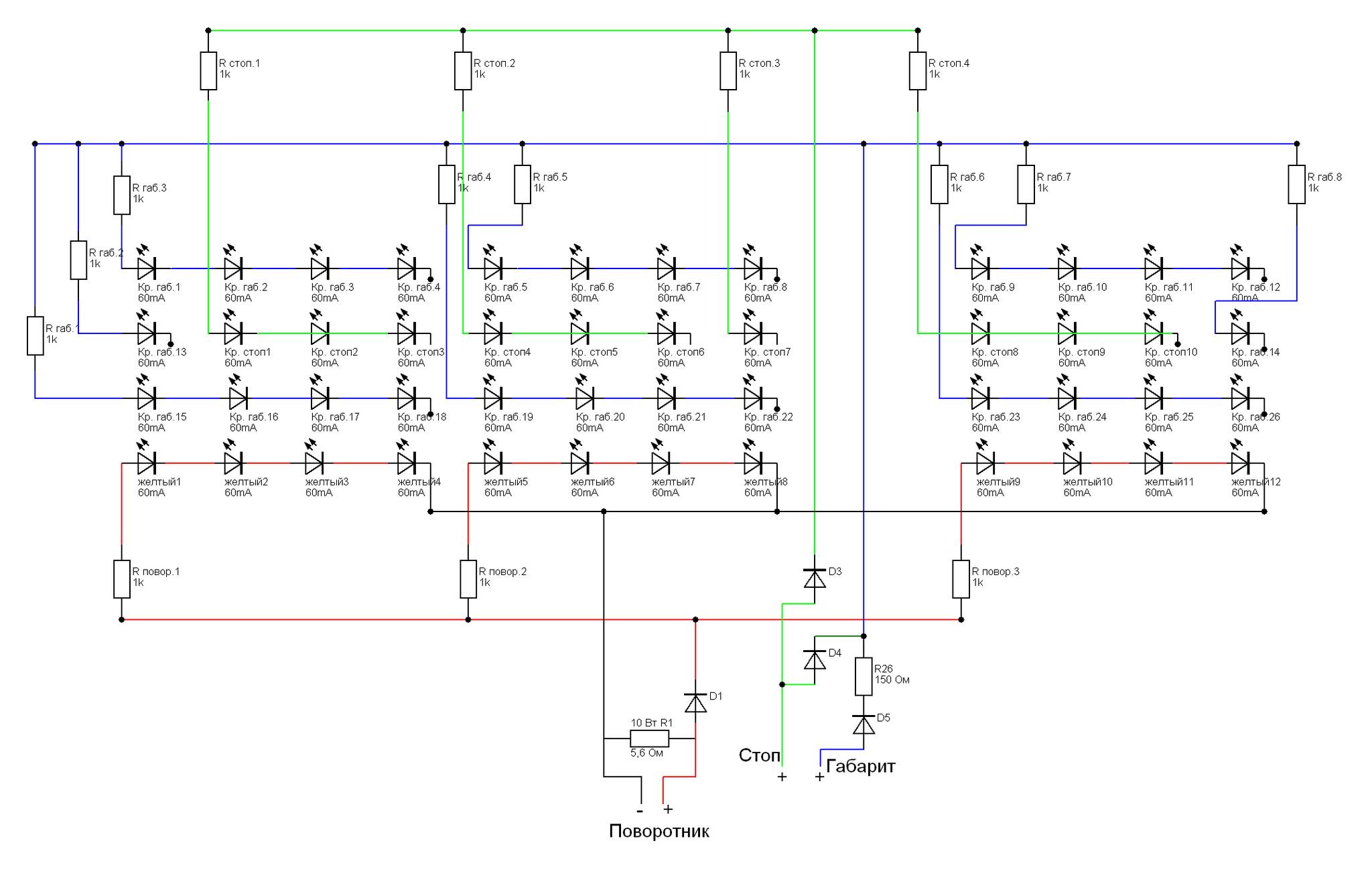 Светодиодный габарит схема