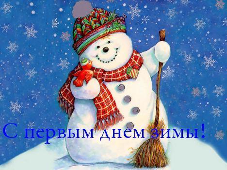 Картинки спраздником с первым днем зимы