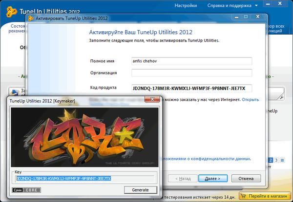 TuneUp Utilities 2012 12.0.3500.31 Final (Официальная русская версия с гене