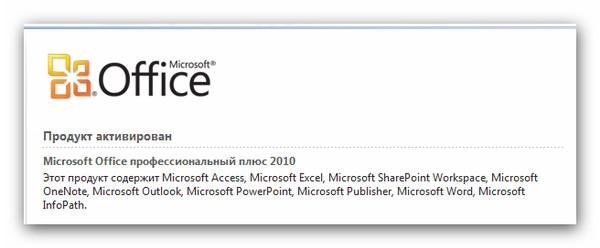 Office С Ключ