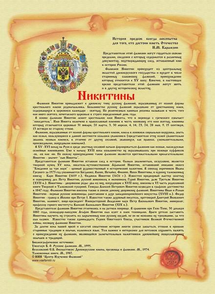Фамилия Никитин принадлежит к древнему типу русских фамилий,