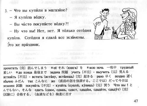 Русский для Японцев