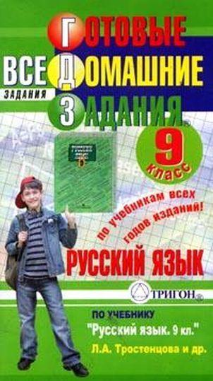 Гдз русского языка онлайн