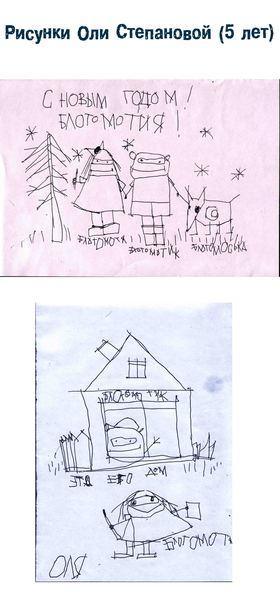 Рисунки Оли Степановой (5лет)