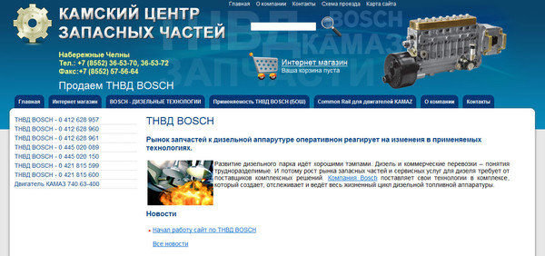 Теперь Вы сможете заказывать ТНВД BOSCH и запчасти к ТНВД BOSCH .  Все детали будут отображаться на схеме.