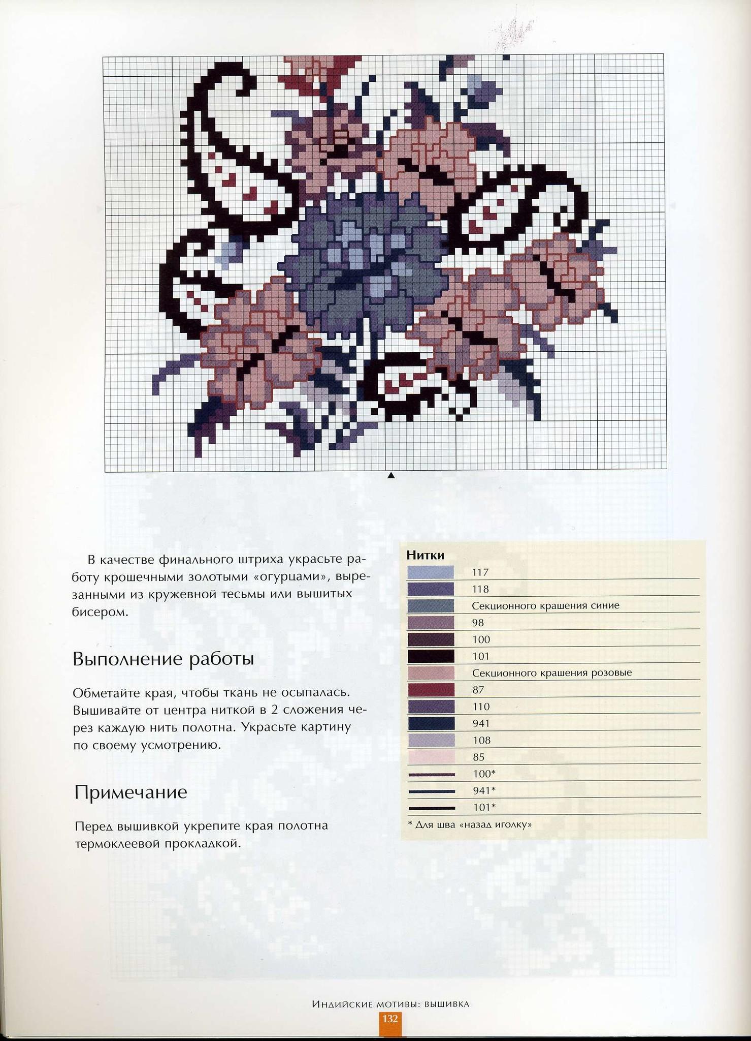 Схемы для вышивки бисером 63