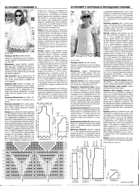Verena схемы для вязания 402