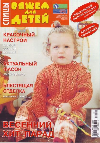 Журналы по вязание на спицах для детей схемы 116