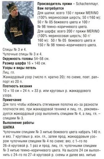 Вязание мужских шапок круговыми спицами 699
