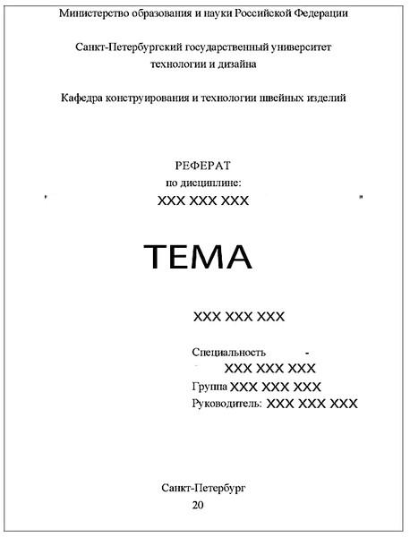 Оформление реферата титульный лист
