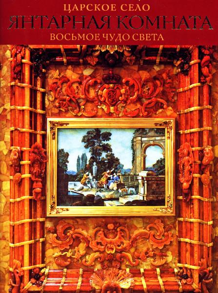 7 чудес света I-1561