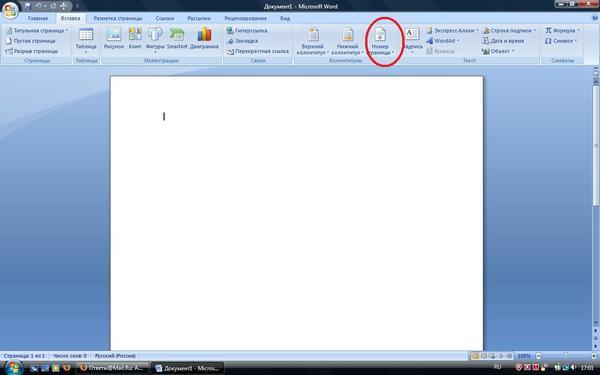 Как удалить номер с первой страницы в Word 2007