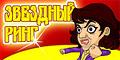 Звездный ринг - Бои Знаменитостей